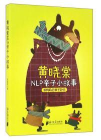 黄晓棠NLP亲子小故事