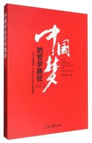 中国梦的哲学路径 专著 The chinese dream path of philosophy 李宏剑著 eng zhong guo meng