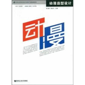 21世纪高等院校艺术设计专业规划教材:动漫造型设计