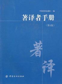 著译者手册(第4版)