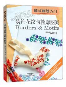欧式刺绣入门:装饰花纹与轮廓图案