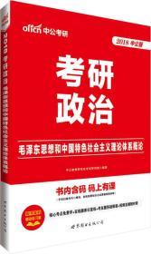 考研政治考试用书2018考研政治毛泽东思想和中国特色社会主义理论体系概论