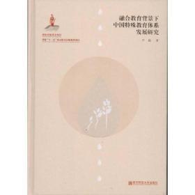 融合教育背景下中国特殊教育体系发展研究