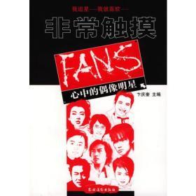 非常触摸FANS心中的偶像明星 卞庆奎 农村读物出版社 9787504847119