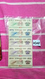 票证:1977年武汉市革命委员会商业局日用工业品购货券(0.1份/0.2份/半份/壹份、5连张)