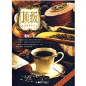 顶级-咖啡茶顶级系列孙玥哈尔滨出版社9787807533665