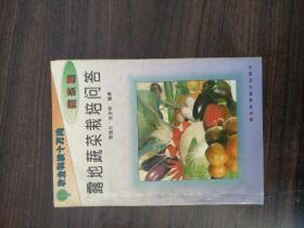 露地蔬菜栽培问答