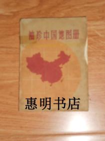 袖珍中国地图册[64开]