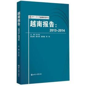 正版 越南报告:2013-2014 古小松 世界知识出版社