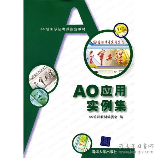 Ao培训认证考试指定教材:AO应用实例集