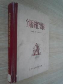 全国经济科学总书目(194910--198512)  精装 16开
