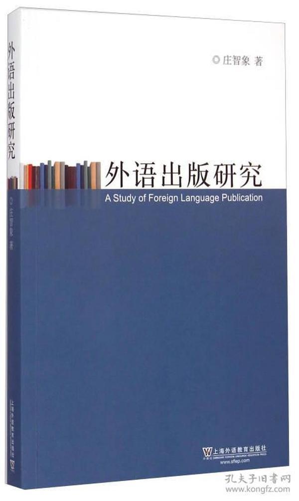 外语出版研究