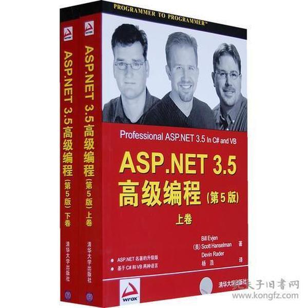 ASP.NET 3.5高级编程(第5版)上下卷