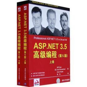 正版现货 ASP.NET 3.5高级编程第5版(套装上下卷) 出版日期:2008-08印刷日期:2008-08印次:1/1