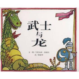 武士与龙:信谊世界精选图画书