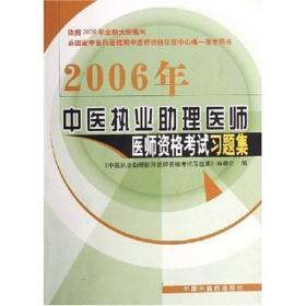 2006年中医执业助理医师医师资格考试习题集