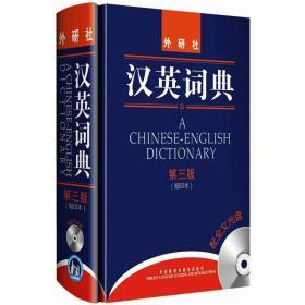 汉英词典(第3版)(缩印本)