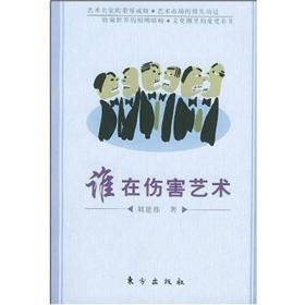 谁在伤害艺术 专著 刘建伟著 shei zai shang hai yi shu