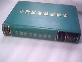 中国民间歌曲集成 内蒙古卷(下册)