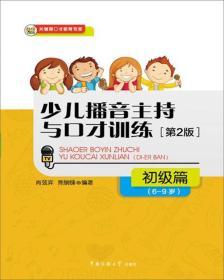 少儿播音主持与口才训练(第2版)初级篇6-9岁附在线录音