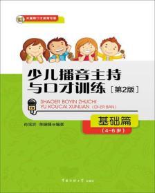 少儿播音主持与口才训练(第2版)基础篇4-6岁附在线录音