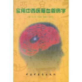 实用中西医脑血管病学