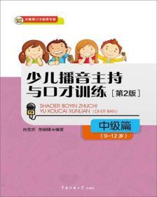 少儿播音主持与口才训练(第2版)中级篇9-12岁附在线录音