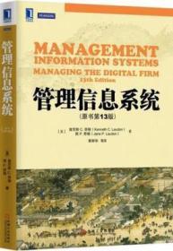 管理信息系统 原书第13版 肯尼斯 C 劳顿 黄丽华
