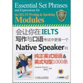 正版qx-9787111330516-会让你在IELTS写作与口语考试中更像一个Native Speaker的纯正英式短语&英式句型1000条(附CD-ROM光盘1张)