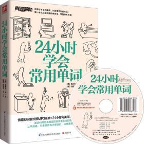 24小时学会常用单词 【韩】克莱尔朴 江苏科学技术出版社 9787553726632