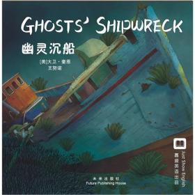 嘉盛英语想象力系列任务绘本:幽灵沉船(The Ghost Shipwreck)