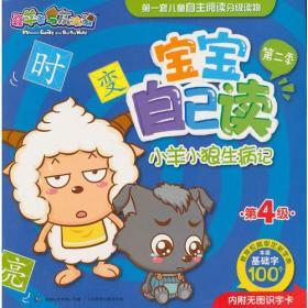 喜羊羊与灰太狼 宝宝自己读 第二季 第4级 小羊小狼生病记    C