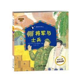 塔木德故事-爱系列(23) 将军与士兵