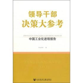 领导干部决策大参考:中国工业化进程报告