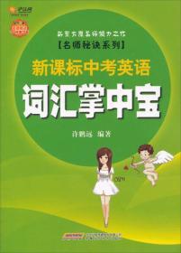 名师秘诀系列:新课标中考英语词汇掌中宝