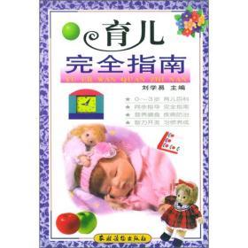 育儿完全指南(0-3岁育儿百科)