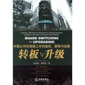 中国公司在美国上市的途径、困境与出路:转板与升级