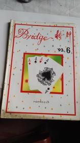 桥牌1993 6