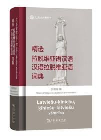 精选拉脱维亚语汉语·汉语拉脱维亚语词典