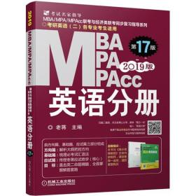 2019蒋军虎MBA、MPA、MPAcc联考与经济类联考 英语分册(第17版 连续畅销17年)(全新赠送本书配套详解视频及基础视频三件套)