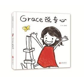 *【启发精装绘本】华语原创绘本--Grace说专心(国外引进*全彩手绘本)