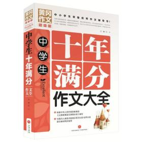 黄冈作文超级版:中学生十年满分作文大全