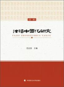 法治中国化研究(第1辑)