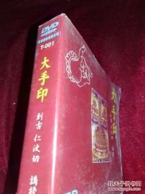 大手印(创古仁波切 讲授,原装六片DVD光盘,有盒套)
