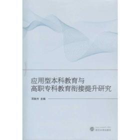 应用型本科教育与高职专科教育衔接提升研究武汉大学邓院方9787307193888