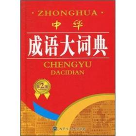 中华成语大词典(第4版)