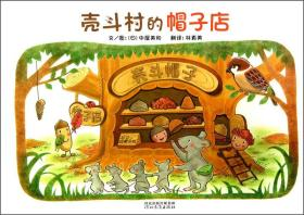 启发精选世界优秀畅销绘本:壳斗村的帽子店