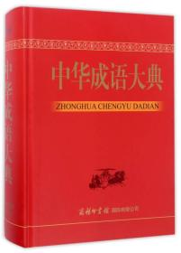 (精)中华成语大典