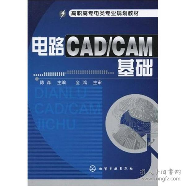 电路CAD/CAM基础
