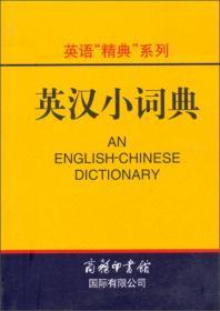 """英语""""精典""""系列:英汉小词典"""